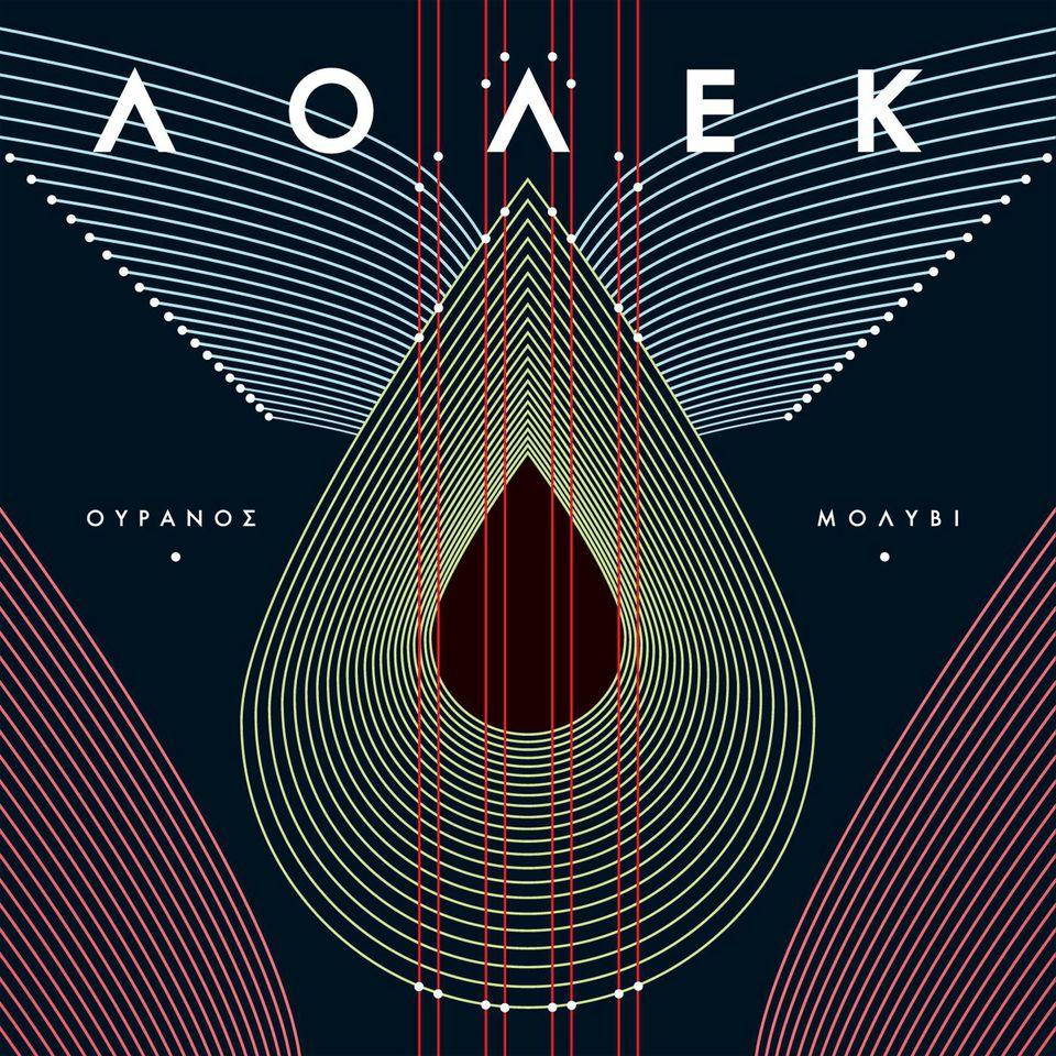 ouranos molivi lolek cover album