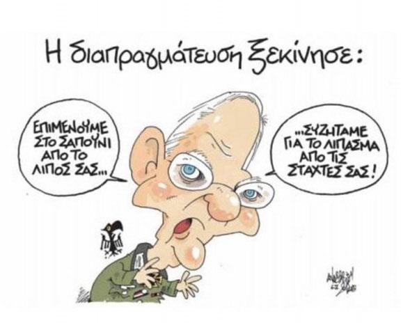 avgi-karikatoura