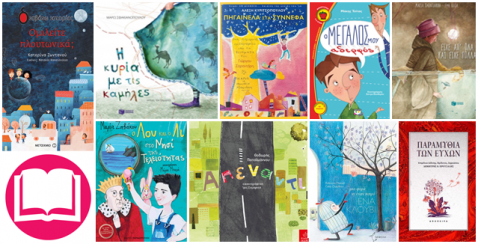 παιδικά-βιβλία-2015