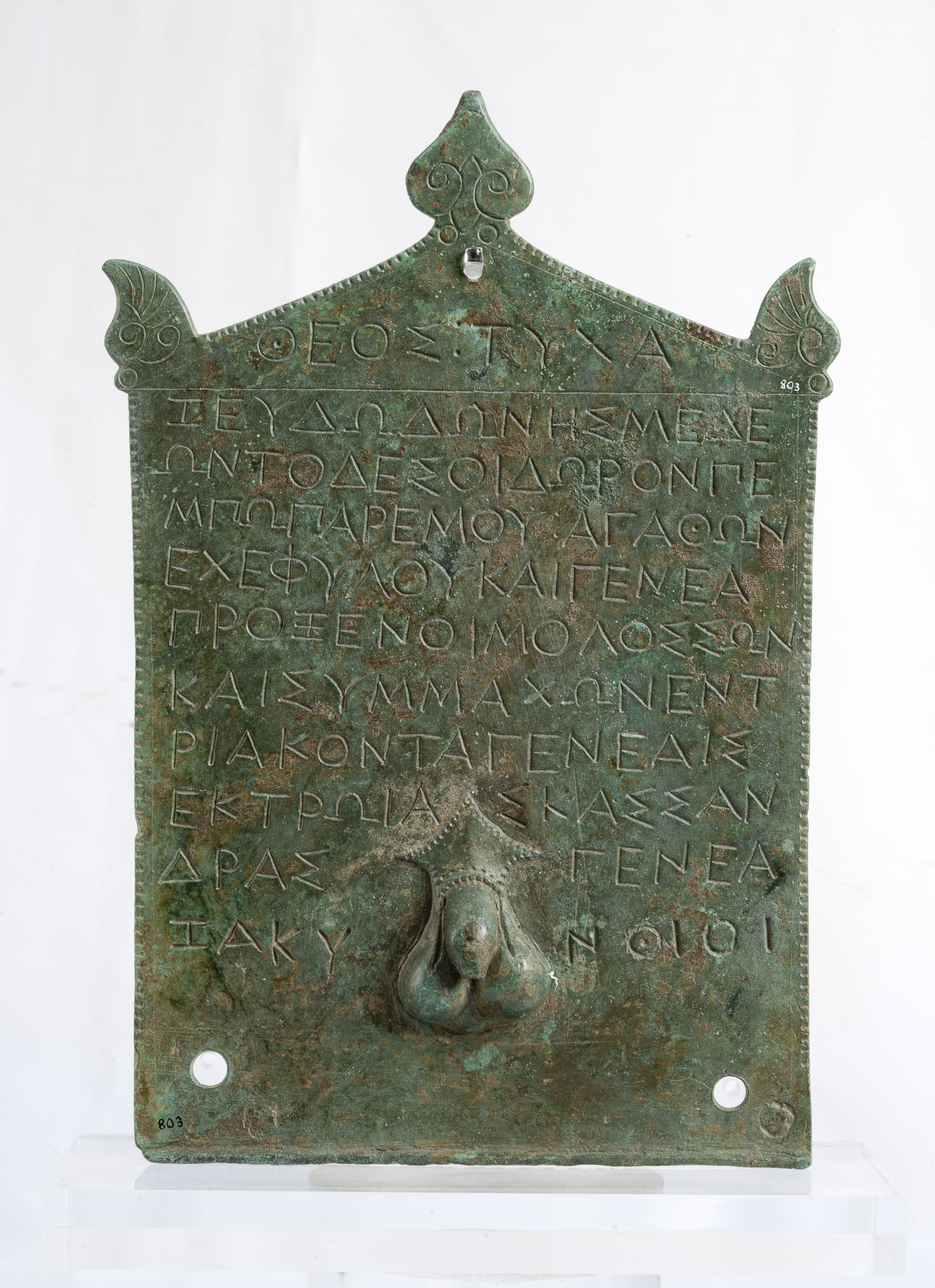 Επιγραφή σε χάλκινη πλάκα. Αναφέρει ότι ο Ζακύνθιος Αγάθων, γιος του Εχεφύλου και η γενιά του, πρόξενοι των Μολοσσών, αναθέτουν δώρο στον Δωδωναίο Δία. 334-330 ή 325-275 π.Χ.