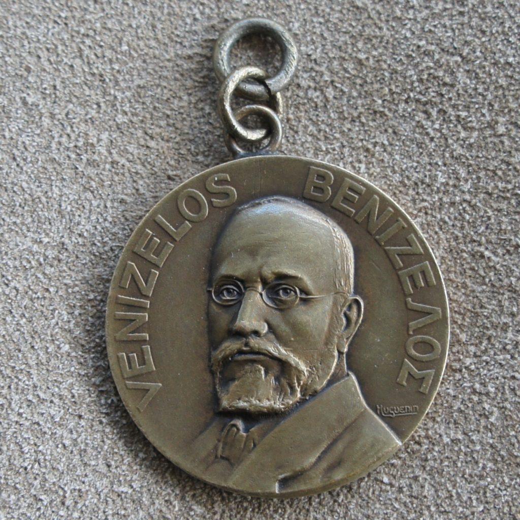 Μπρούτζινο μετάλλιο με τον Ελευθέριο Βενιζέλο