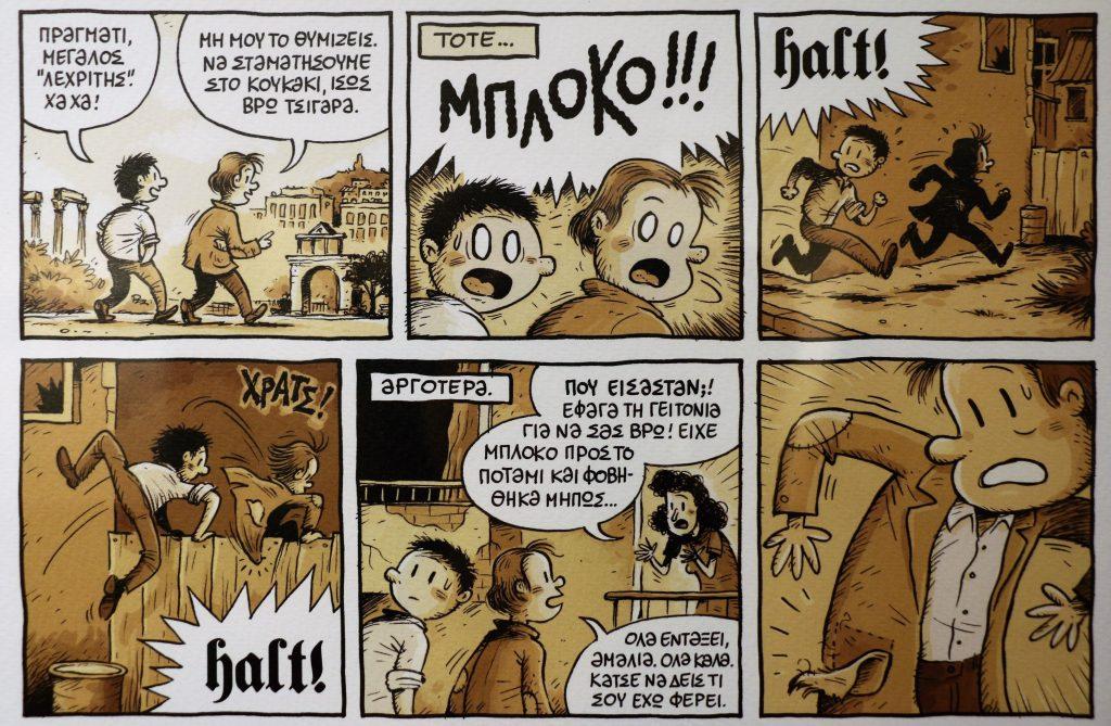 Απόσπασμα από το κόμικ του Τόμεκ