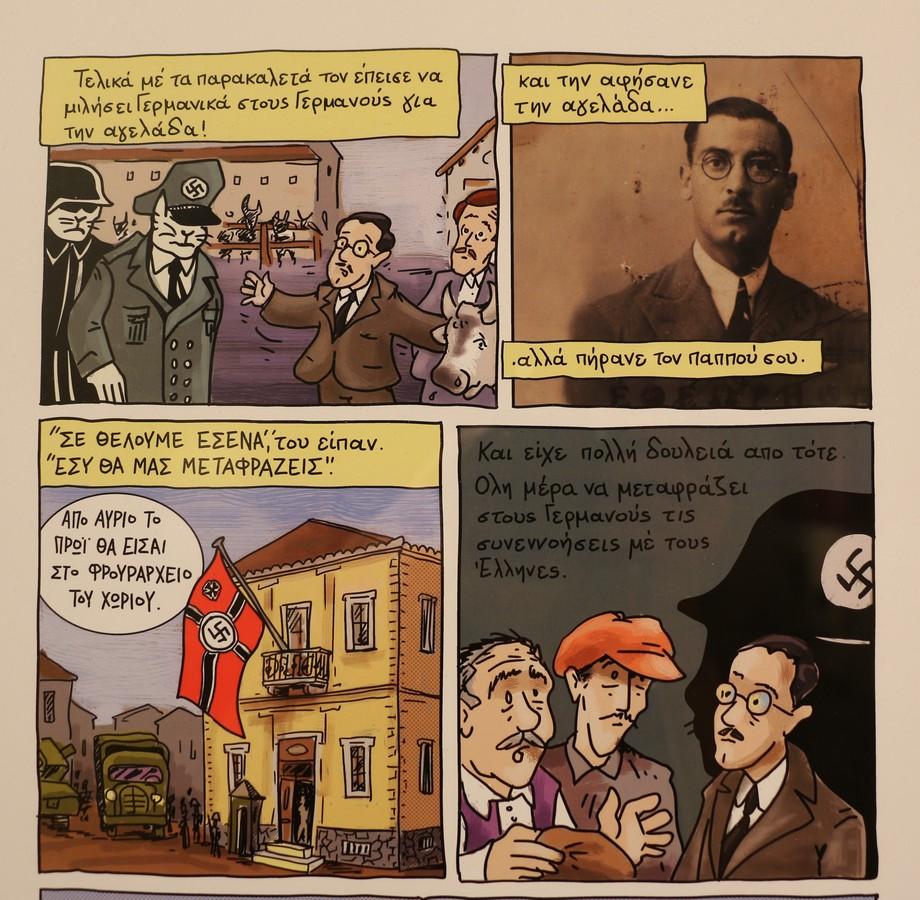 Απόσπασμα από το κόμικ του Soloup
