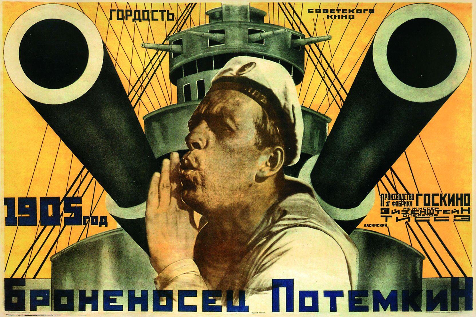 Aφίσα από την ταινία «Θωρηκτό Ποτέμκιν»