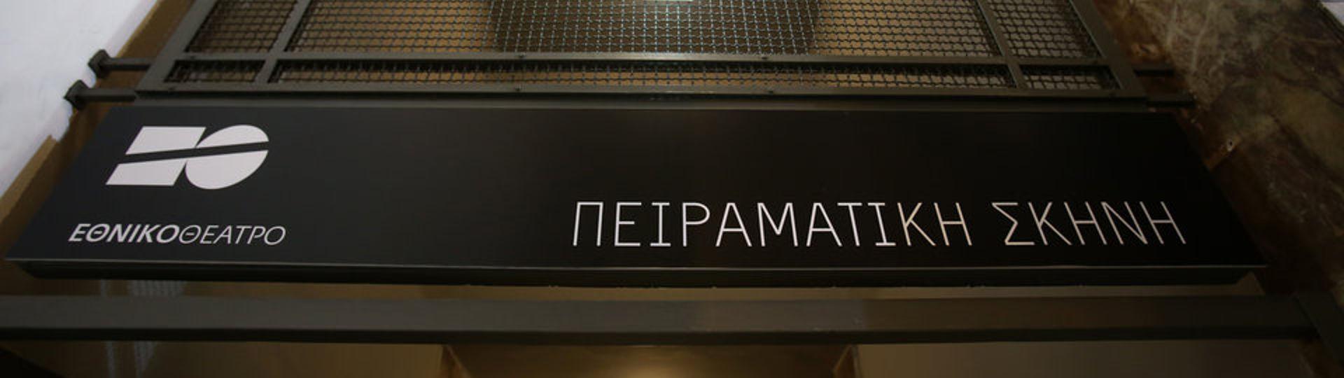 Πειραματική σκηνή -1 Εθνικού Θεάτρου