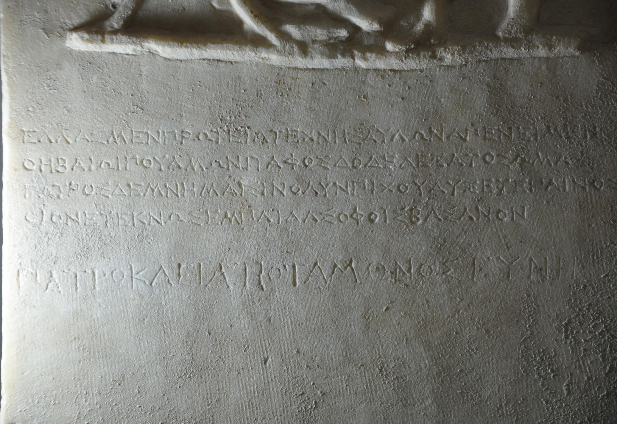 Η στήλη του «Θηβαίου αυλητή στην Αθήνα» (ΕΑΜ Γ 1962/Φωτογραφικό Αρχείο Εθνικού Αρχαιολογικού Μουσείου)