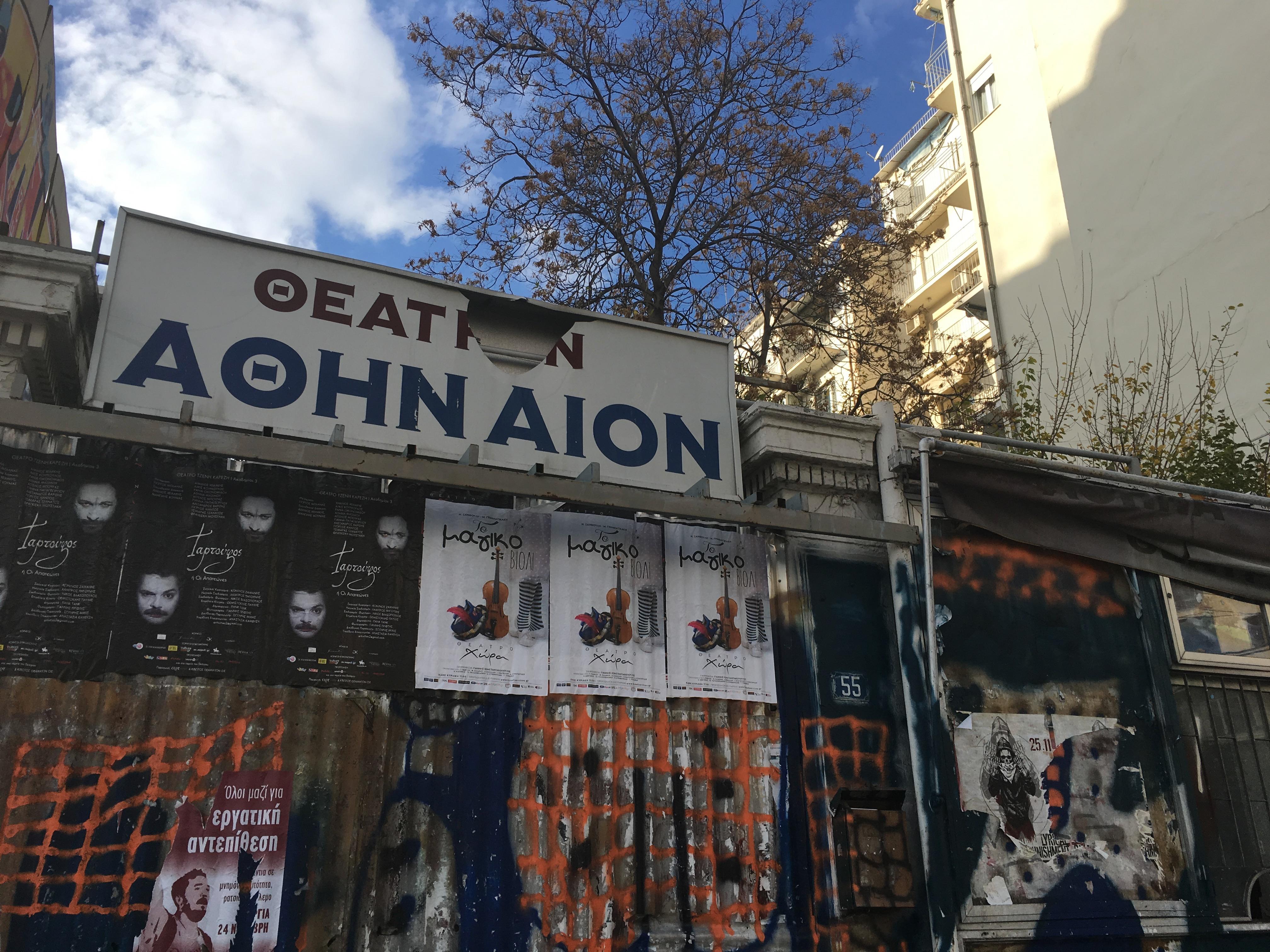 Θέατρο Αθήναιον