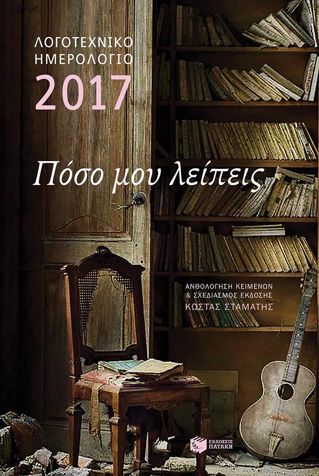 Ημερολόγια 2017