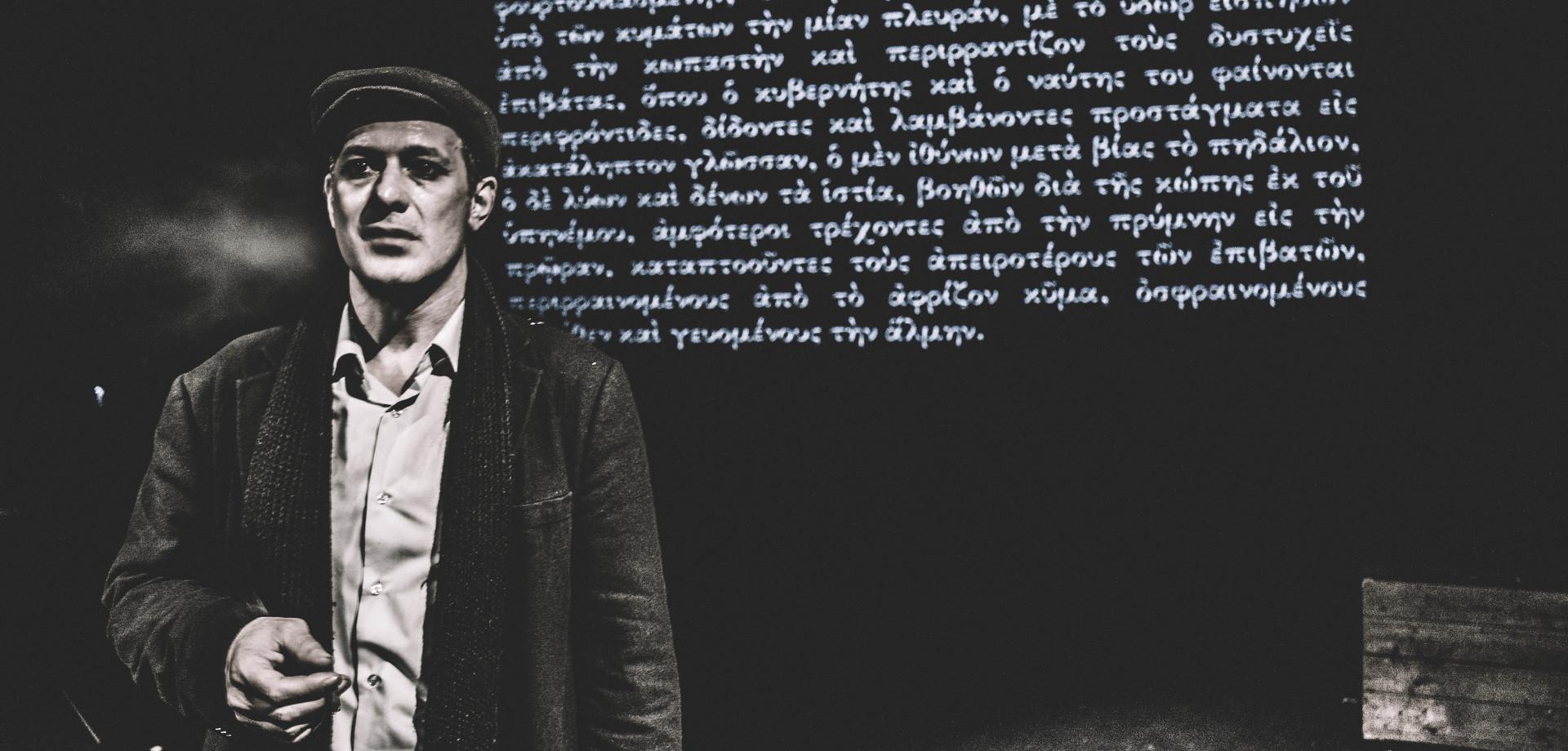«Ο Αμερικάνος» στο Θέατρο Αυλαία