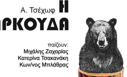 «Η Αρκούδα» στον Τεχνοχώρο Φάμπρικα