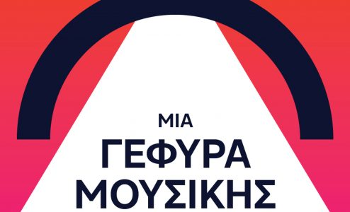 «Μια γέφυρα μουσικής επάνω από τη Συγγρού vol. 2.» στο Πάντειο Πανεπιστήμιο
