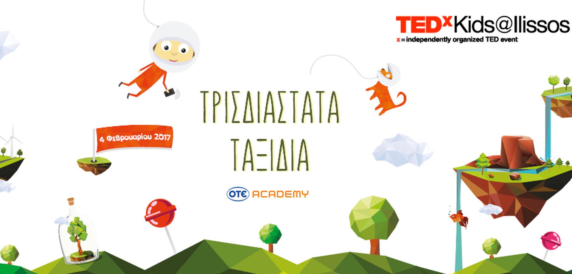 «2o TEDxKids@Ilissos» στο χώρο της OTE Academy