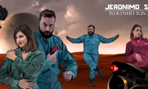 Jeronimo Space, Το Κυνήγι των Σούσι