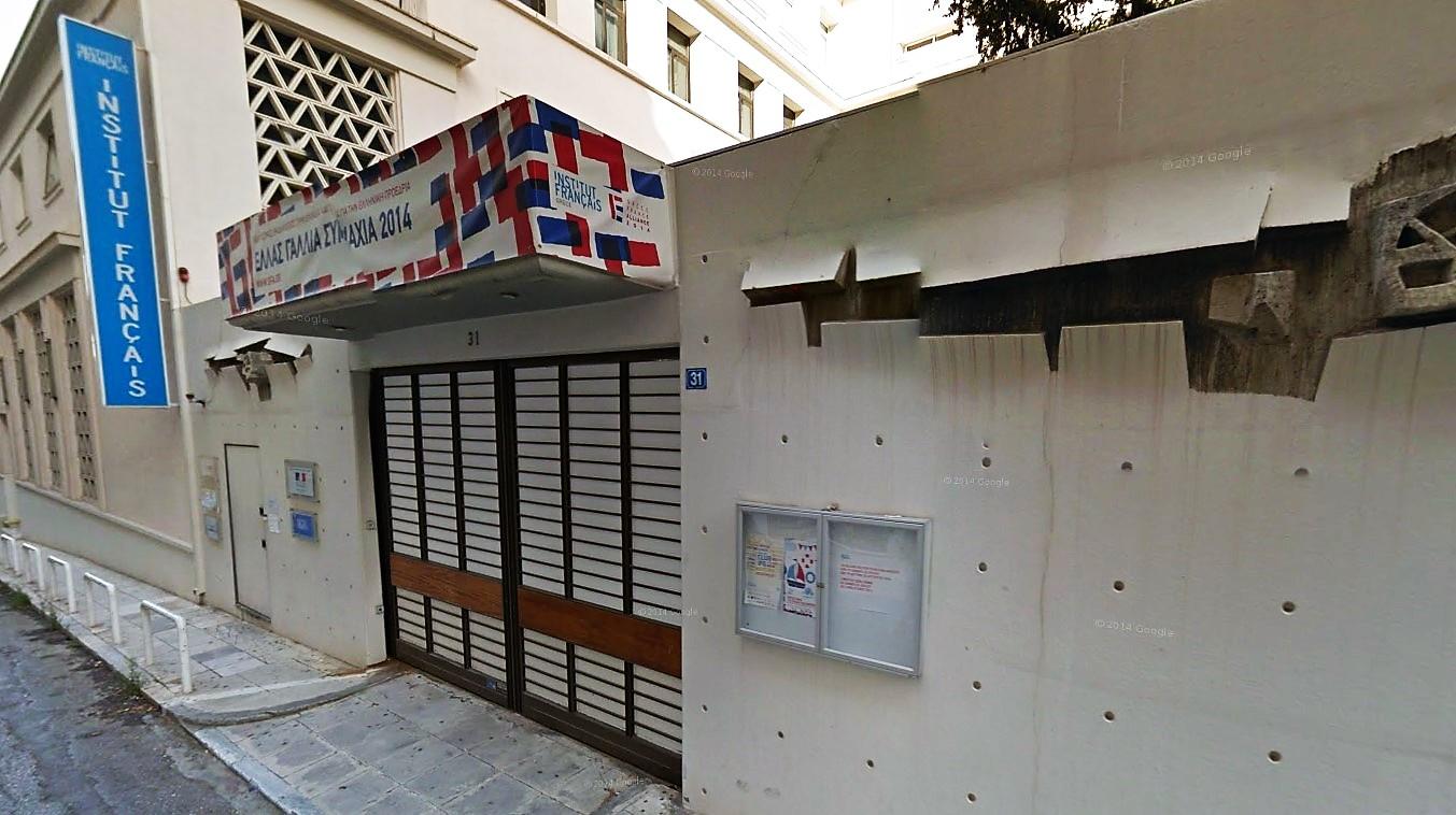 Η είσοδος του Γαλλικού Ινστιτούτου της Αθήνας