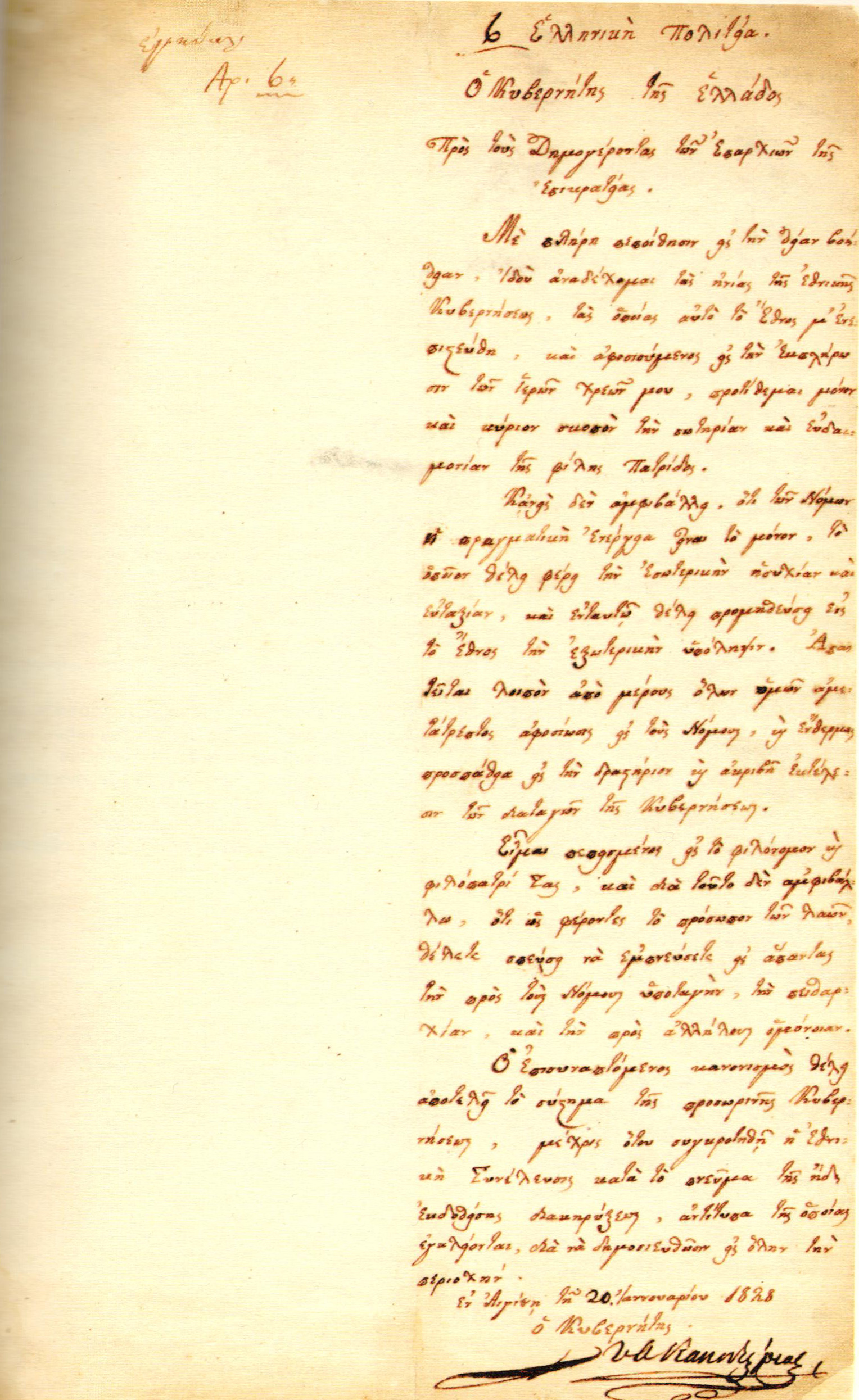 Αποδοχή από τον Ιωάννη Καποδίστρια της διακυβέρνησης της χώρας. Αίγινα 20 Ιανουαρίου, 1828.