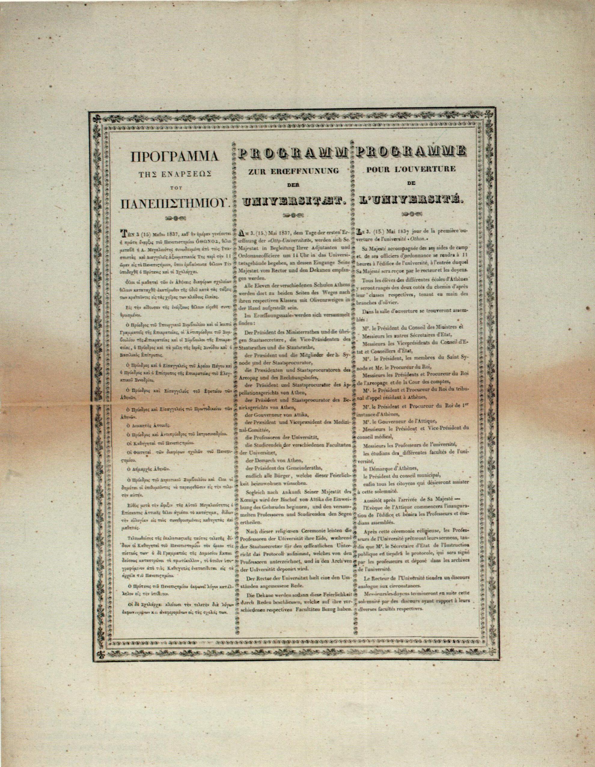 Πρόγραμμα έναρξης του Πανεπιστημίου Αθηνών, 1837.