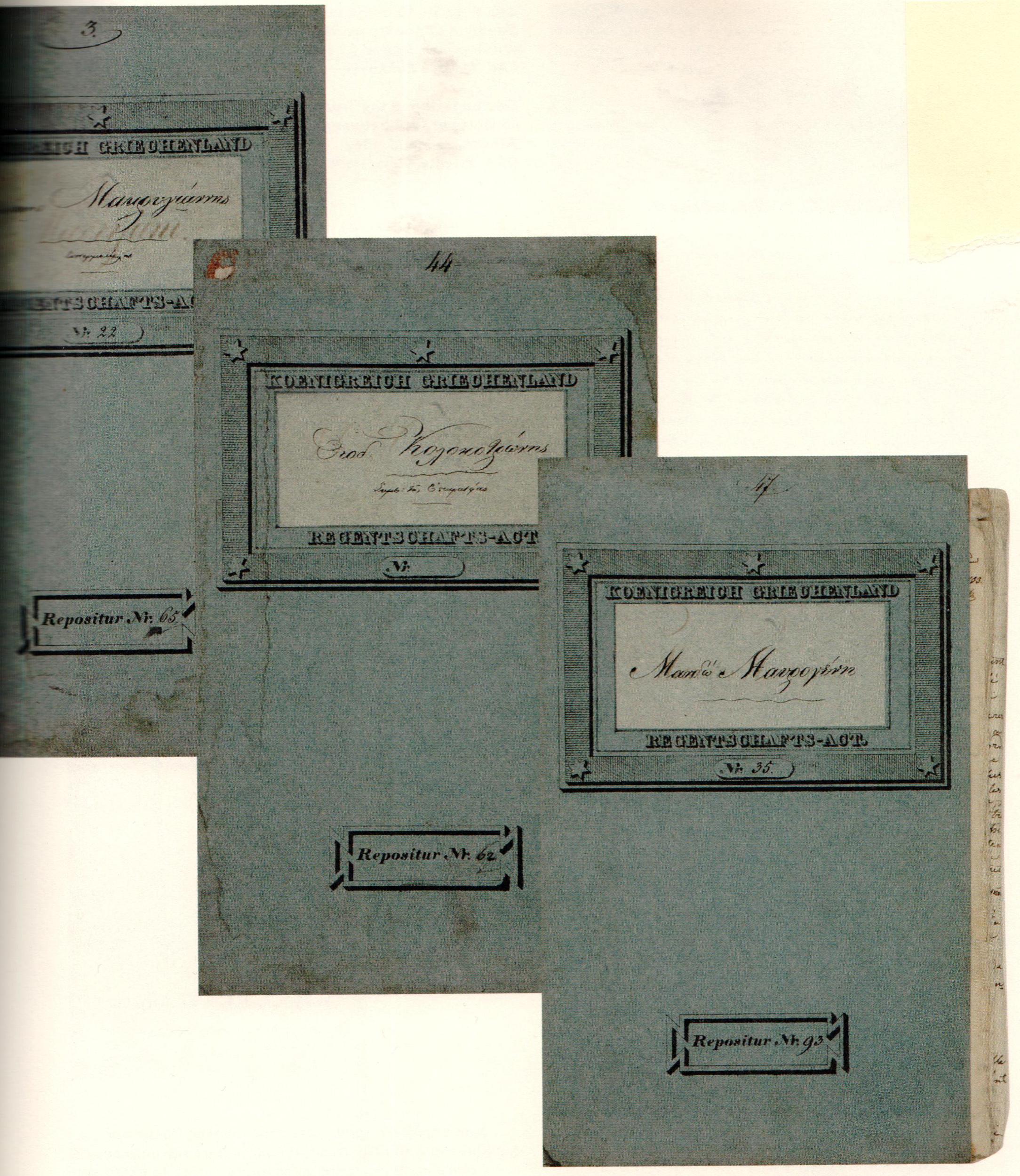 Ατομικοί φάκελλοι των Ι. Μακρυγιάννη, Θ. Κολοκοτρώνη και της Μ. Μαυρογένους από το αρχείο προσωπικών υποθέσεων των Ανακτόρων, 1833-1835.