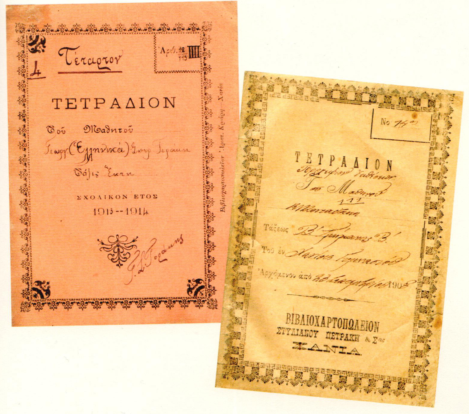 Μαθητικά τετράδια, 1908