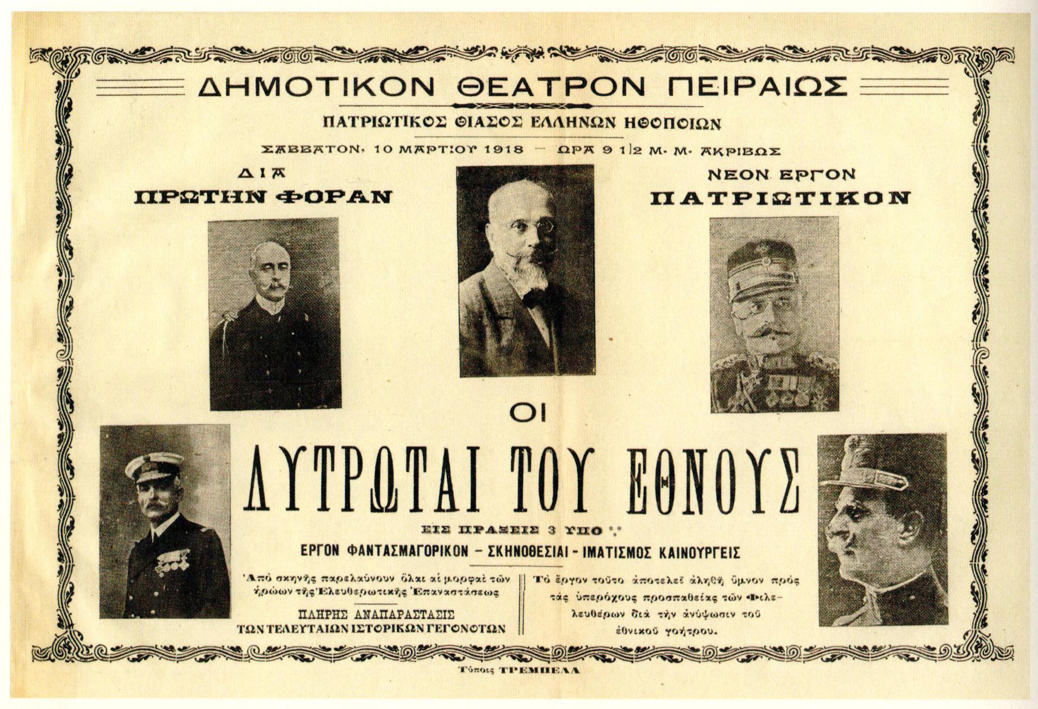Αφίσα της παράστασης Οι λυτρωταί του Έθνους, 1918.