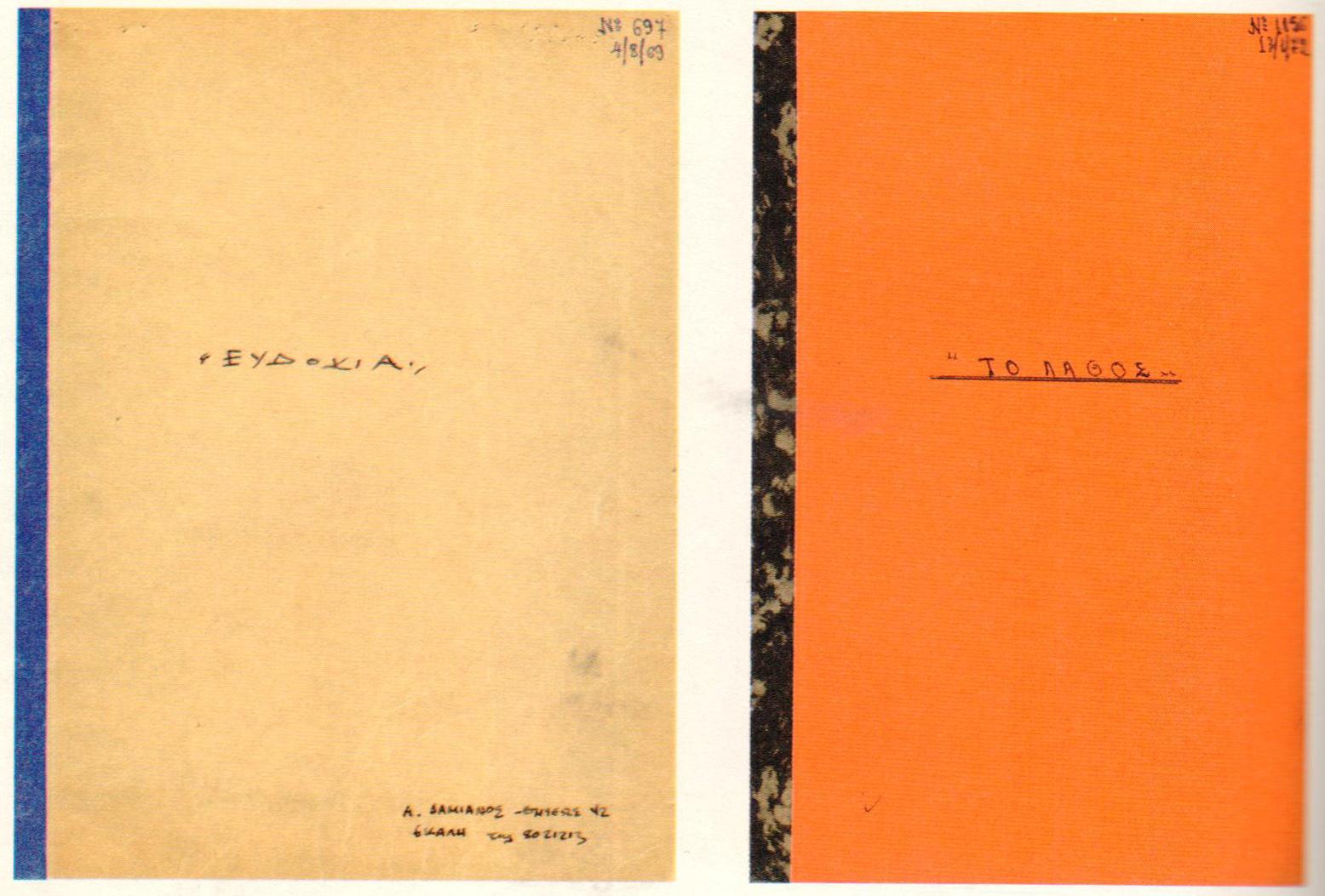 """Λογοκριμένα κείμενα σεναρίων """"Ευδοκία"""", """"το Λάθος"""", 1970."""