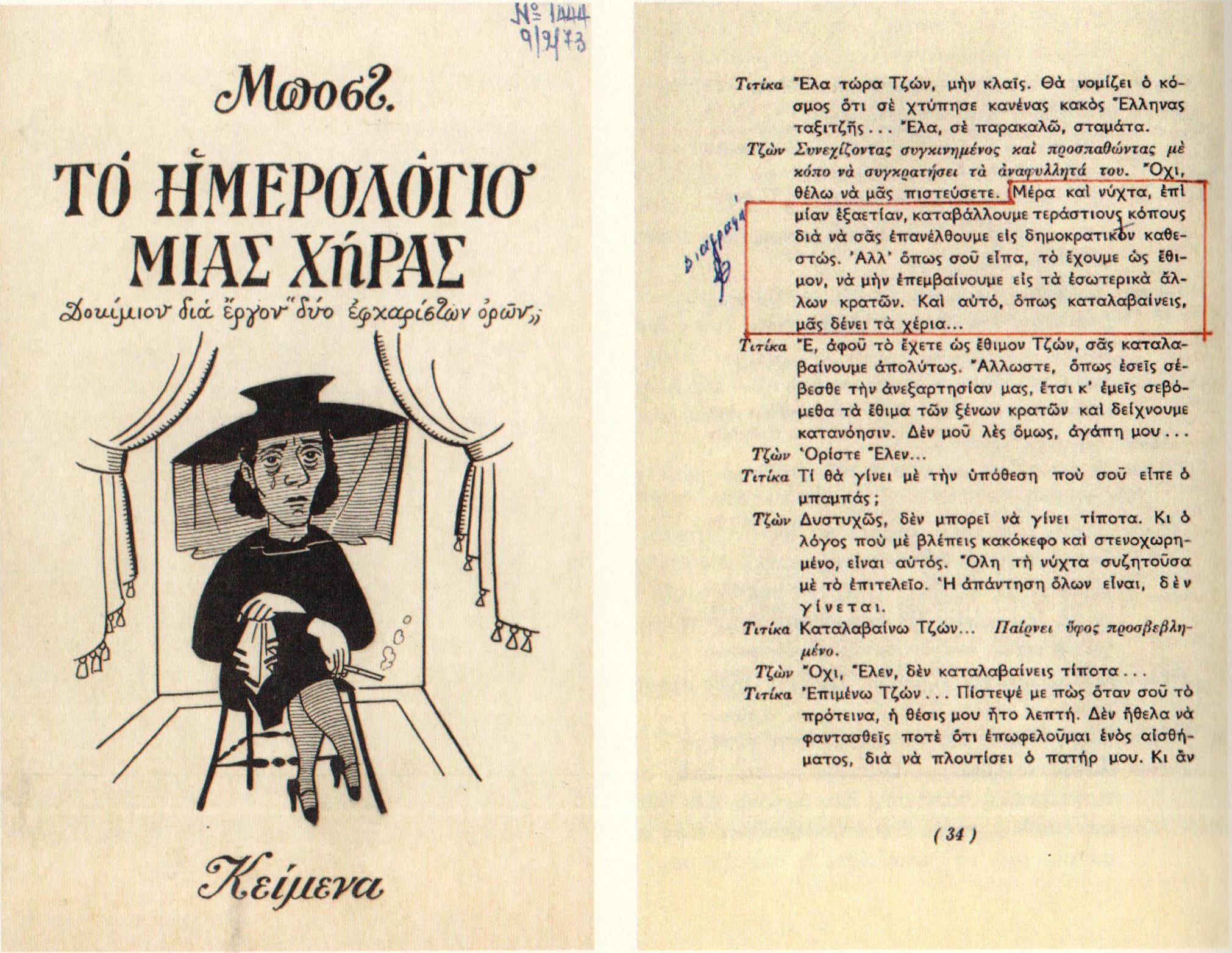 Λογοκριμένα περιοδικά και έντυπα: Το Ημερολόγιο μιας χήρας του Μποστ, 1970