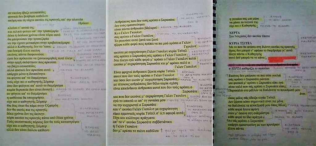 Οι σημειώσεις της Καριοφυλλιάς Καραμπέτη από τις πρόβες