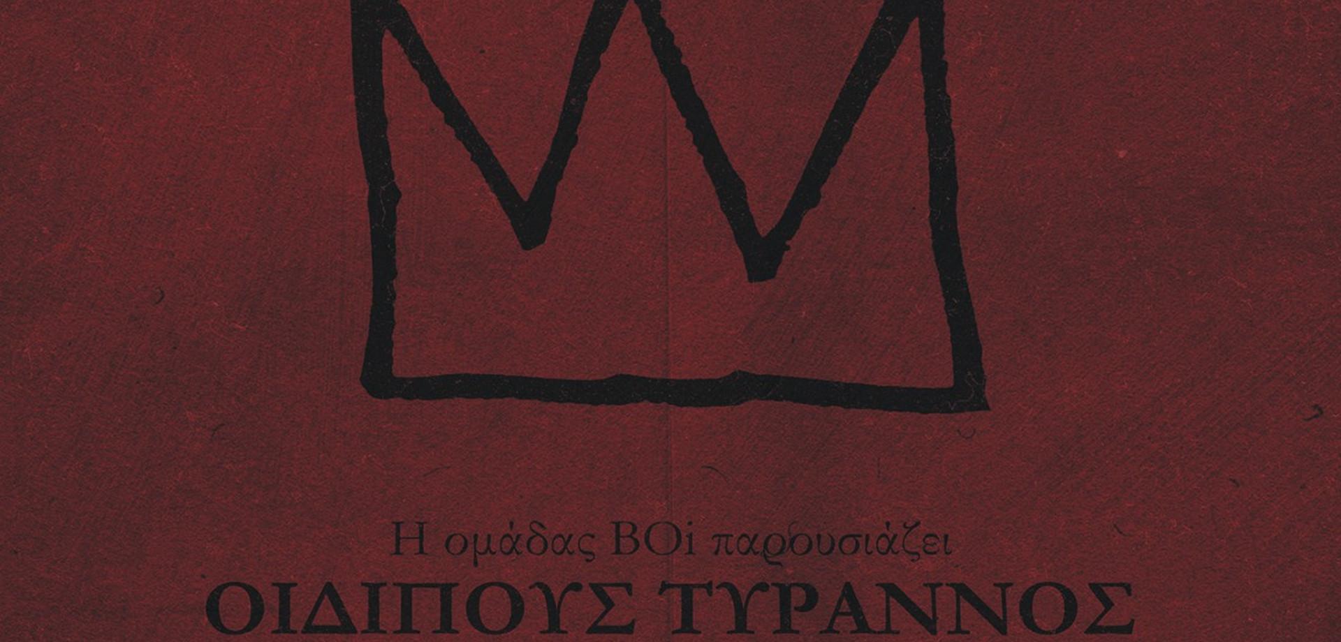 «Οιδίπους Τύραννος» στο Μέγαρο Μουσικής Αθηνών