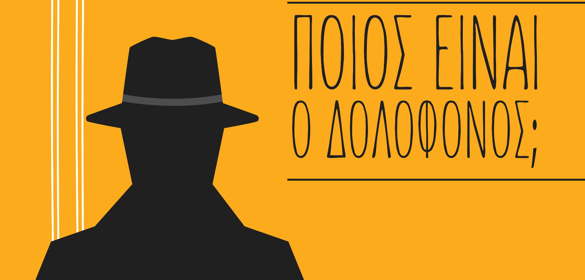«Ποιος είναι ο δολοφόνος;» στο Θέατρο το Τρένο στο Ρουφ