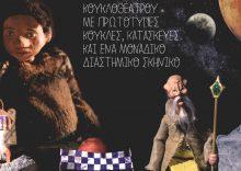 «Μια φλόγα στη Σκοτεινούπολη» στο θέατρο act