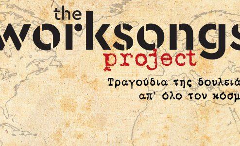 «The worksongs project» στο Θέατρο το Τρένο στο Ρουφ