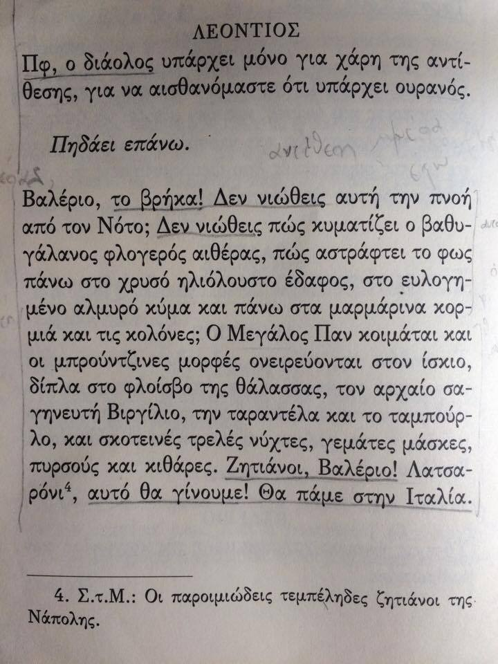 The One Weeks Journal: Γωγώ Παπαϊωάννου