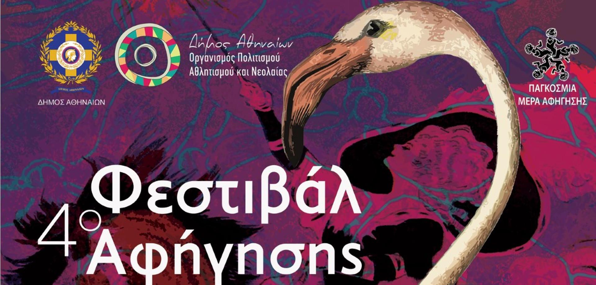 4ο Φεστιβάλ Αφήγησης «Αθήνα… μια πόλη παραμύθια»