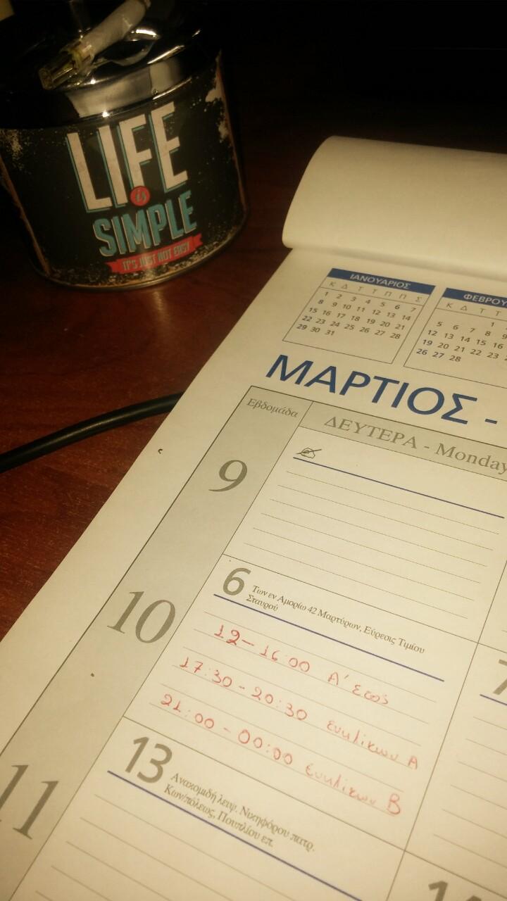The One Weeks Journal: Μιχάλης Συριόπουλος