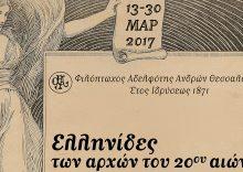 «Ελληνίδες των αρχών του 20ου αιώνα» στο Φιλόπτωχος Αδελφότης Ανδρών Θεσσαλονίκης