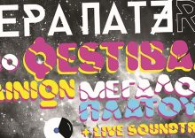 «1ο Φεστιβάλ Ταινιών Μεγάλου Πλάτους + Live Soundtrack» στον κινηματογράφο Τριανόν