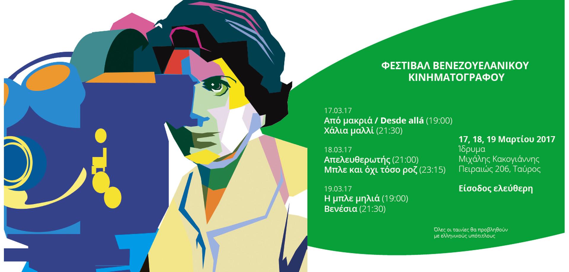 «Φεστιβάλ Βενεζουελάνικου Κινηματογράφου στην Αθήνα» στο Ίδρυμα Μιχάλης Κακογιάννης