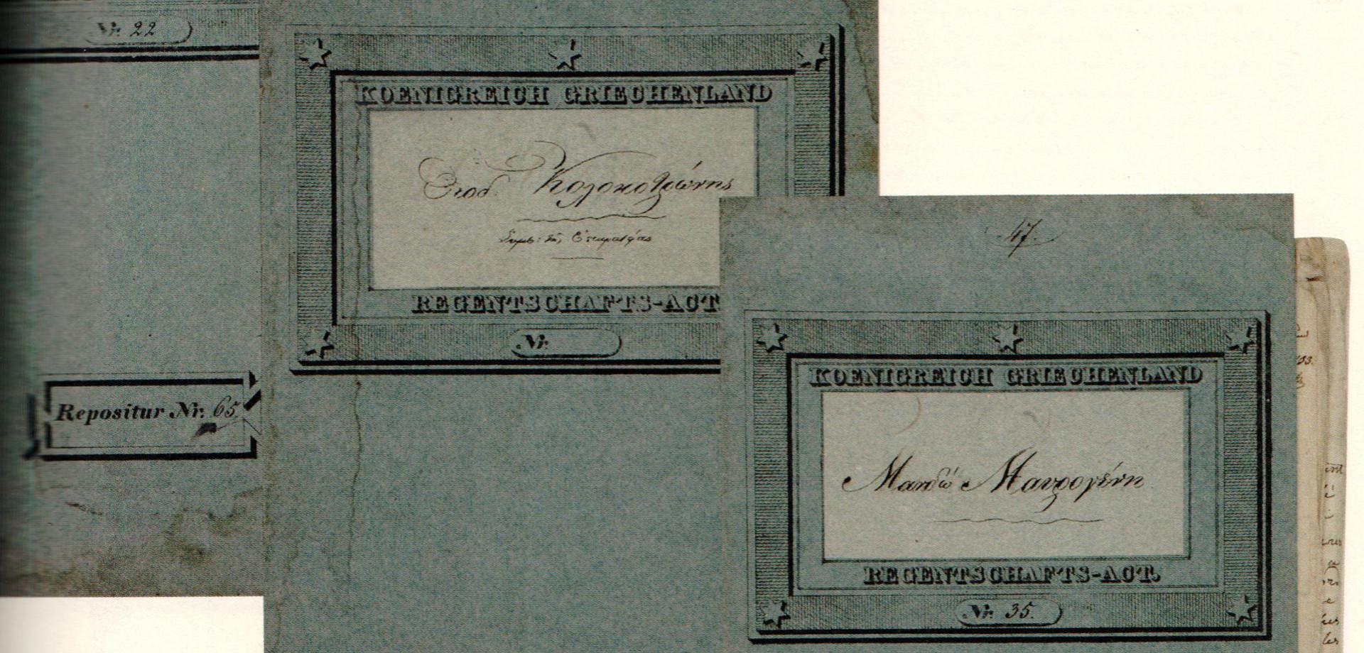 Γενικά Αρχεία του Κράτους