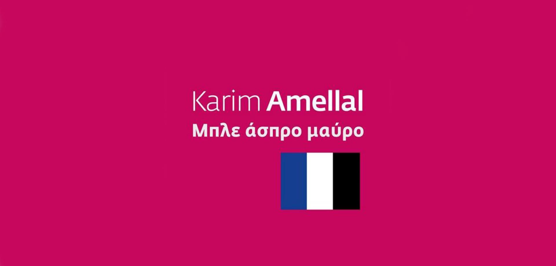 «Μπλε άσπρο μαύρο» του Καρίμ Αμελάλ