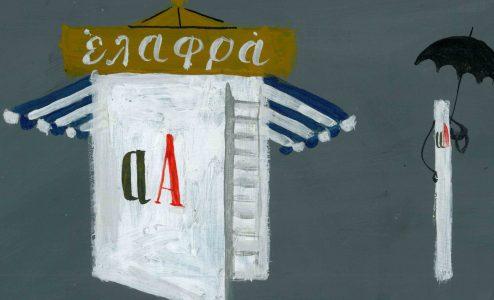 «Νίκος Νικολάου Σχέδια 1929 – 1986» στο ΜΙΕΤ-Μέγαρο Εϋνάρδου