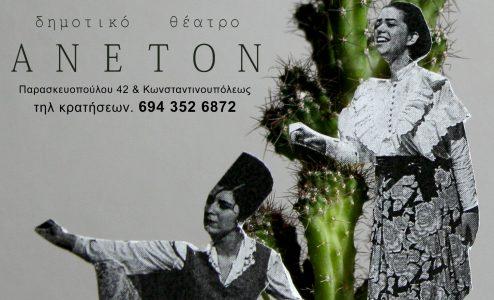 «Rose is a rose is a rose is a rose» στο Δημοτικό Θέατρο Άνετον