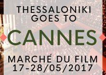 Το Φεστιβάλ Κινηματογράφου Θεσσαλονίκης συνεργάζεται με το 70ο Φεστιβάλ Καννών