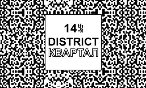 «14th District» στο Taf