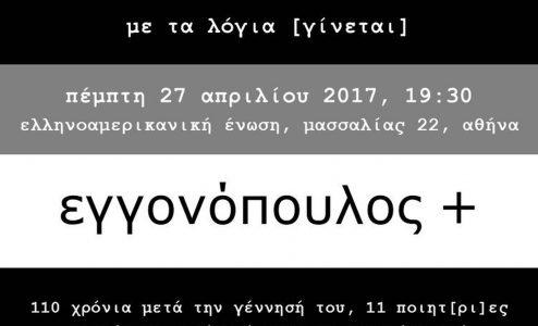 Με τα λόγια (γίνεται): Εγγονόπουλος + στην Ελληνοαμερικανική Ένωση