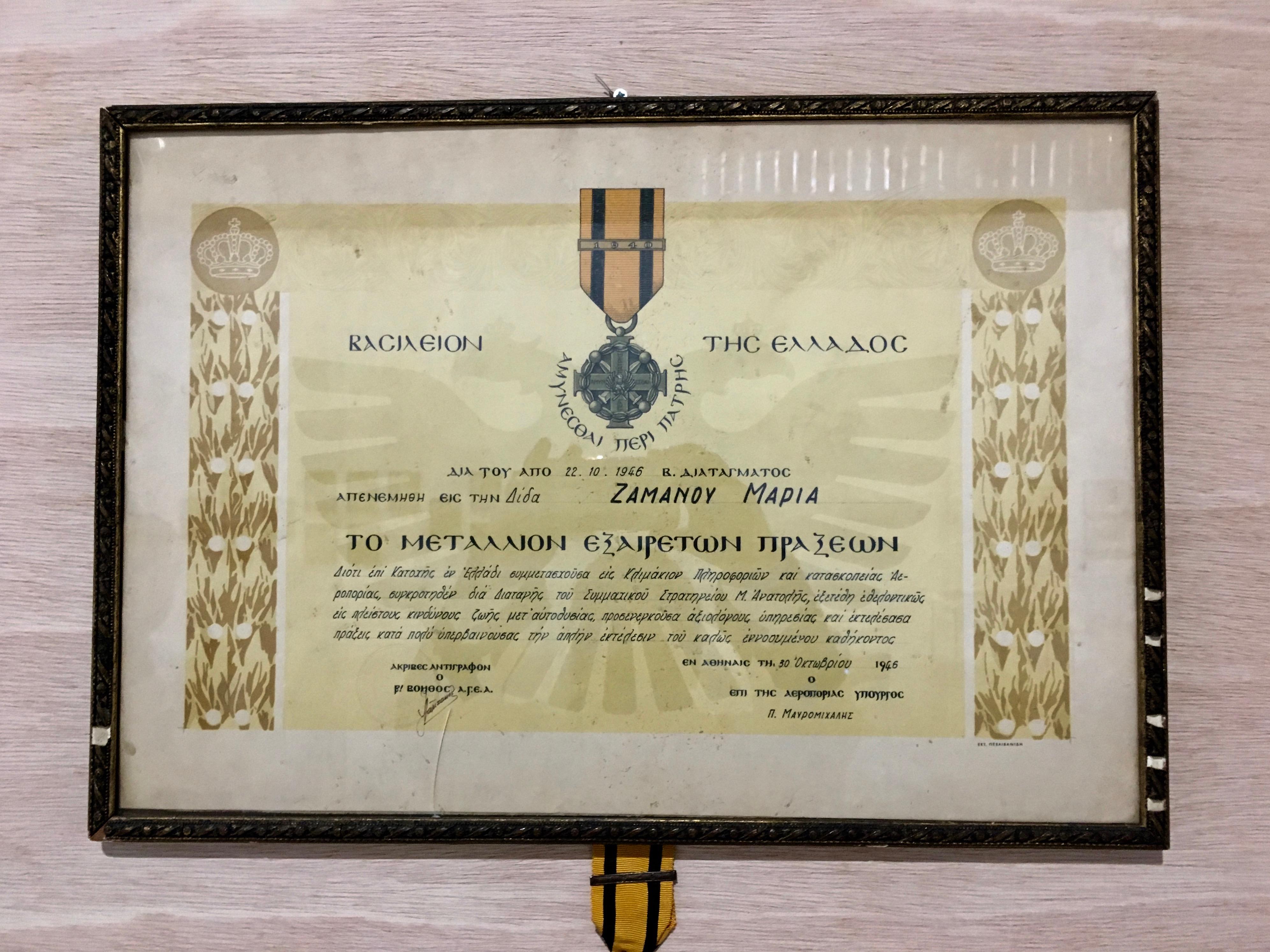 Δίπλωμα και μετάλλιο για τις υπηρεσίες της Μαρίας Ζαμάνου- Mickelson στην πατρίδα