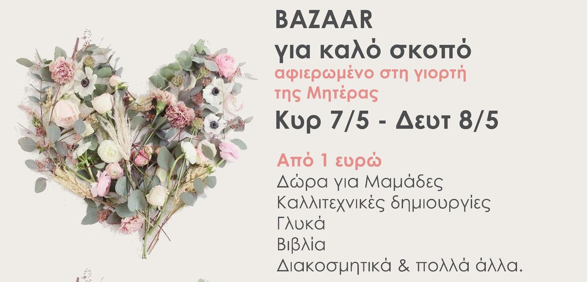 «Bazaar αφιερωμένο στη γιορτή της μητέρας» στο Πολεμικό Μουσείο - Ομάδα Εθελοντισμού Στήριξη