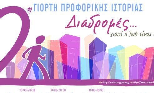 «2η Γιορτή Προφορικής Ιστορίας: Διαδρομές… γιατί η ζωή είναι δρόμος» στο Κτήριο Συλλόγου Ελλήνων Αρχαιολόγων