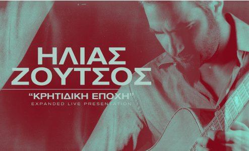 «Ηλίας Ζούτσος Live: Κρητιδική Εποχή» στο six d.o.g.s
