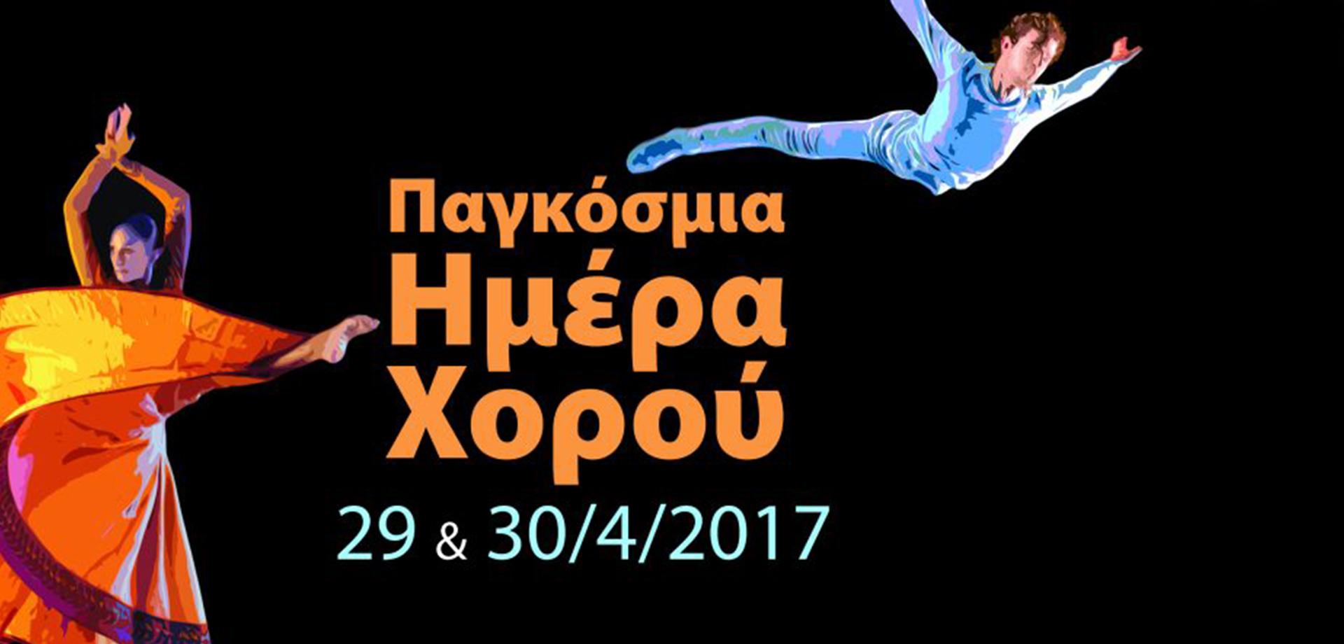 Παγκόσμια Ημέρα Χορού στην Αθήνα