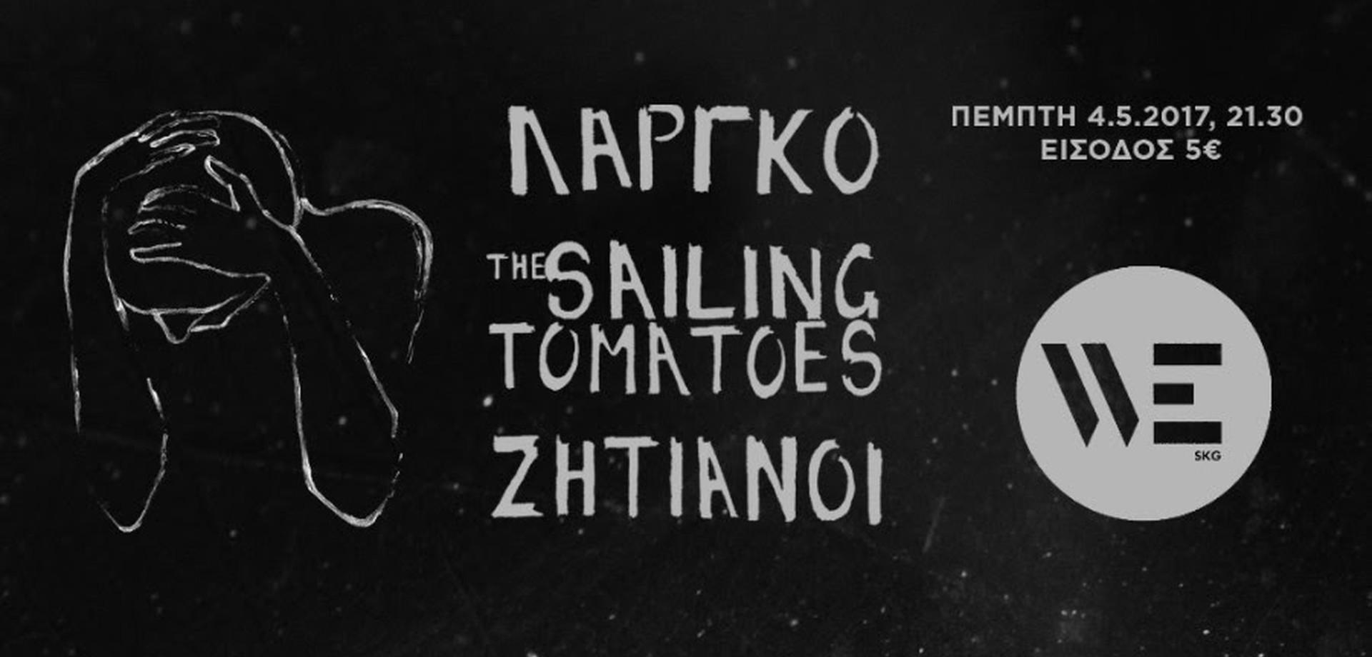 «Λάργκο & The Sailing Tomatoes & Ζητιάνοι live» στον Πολυχώρο WE