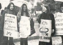 Ο φεμινισμός στα χρόνια της Μεταπολίτευσης